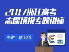 2017浙江高考志愿填报专题讲座