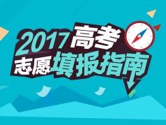 2017高考志愿填报指南