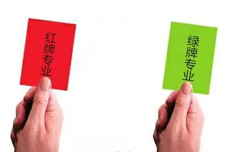 2017年红牌绿牌专业最新出炉!