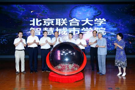 北京联合大学智慧城市学院成立