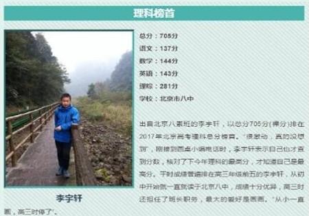 2017年北京高考理科状元李宇轩:理科705分