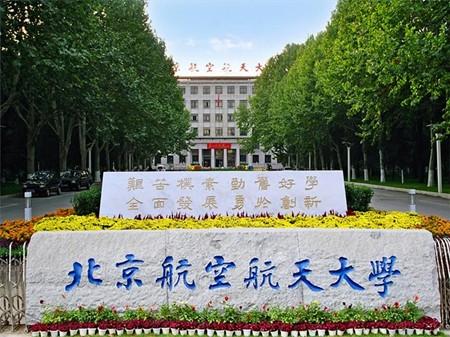 """中国大学之""""最"""",你报考的大学最什么?"""