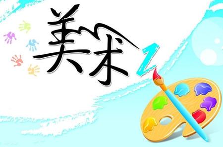 贵州省2017年高考美术类梯度志愿本科院校补报志愿说明
