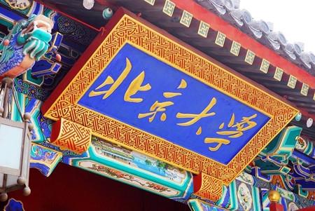 山东、北大共建北京大学现代农业研究院