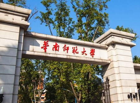8,华南师范大学