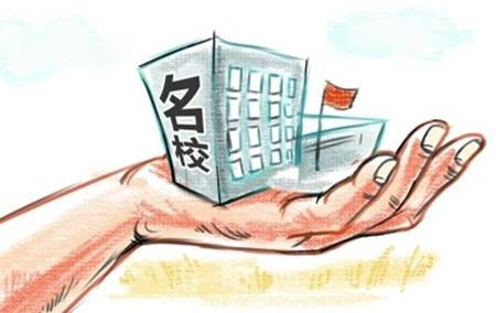 """""""双一流""""大学建设名单公布 8所在京高校建设世界一流大学"""
