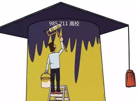 """中国教育学会会长:""""双一流""""建设的核心任务是什么"""