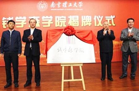 江苏省首家钱学森学院在南京理工大学揭牌成立
