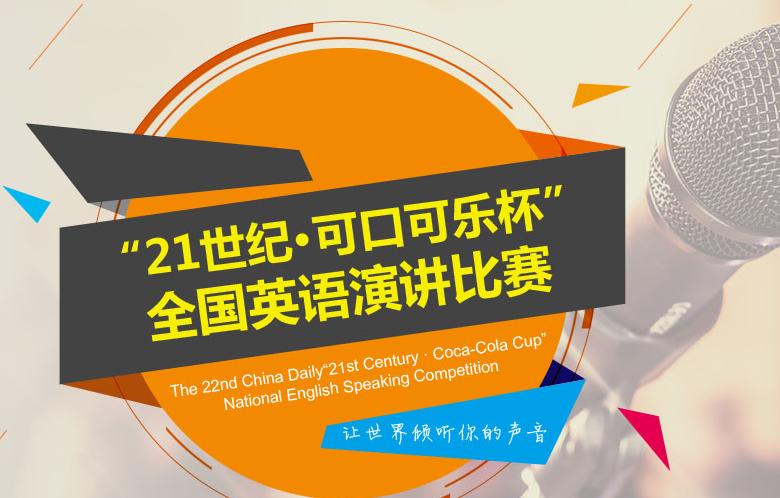 """第23届中国日报社""""21世纪•可口可乐杯""""全国英语演讲比赛章程"""