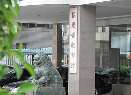 福建将引进千名台湾全职教师 推动闽台高校联办两所二级学院