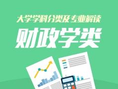 财政学类专业解读