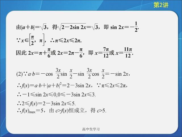 掌握高中数学这11个答题模板,助你数学130 !