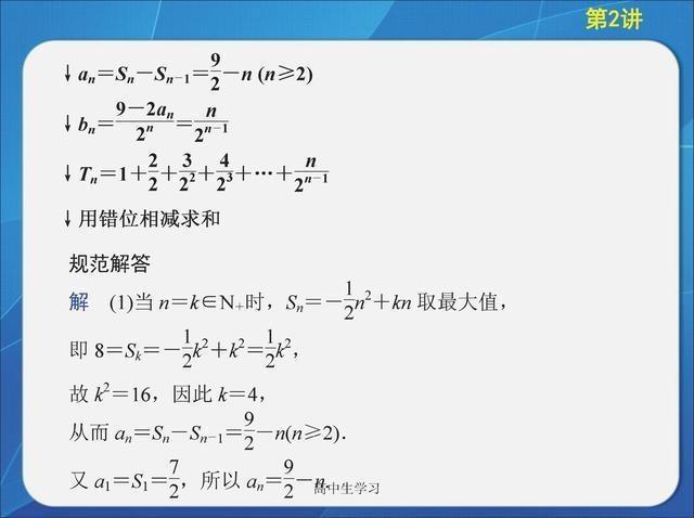 掌握高中数学11个答题模板,助你数学130 !
