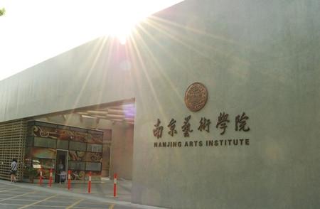 南京艺术学院:2018江苏艺术类考生的重要提醒