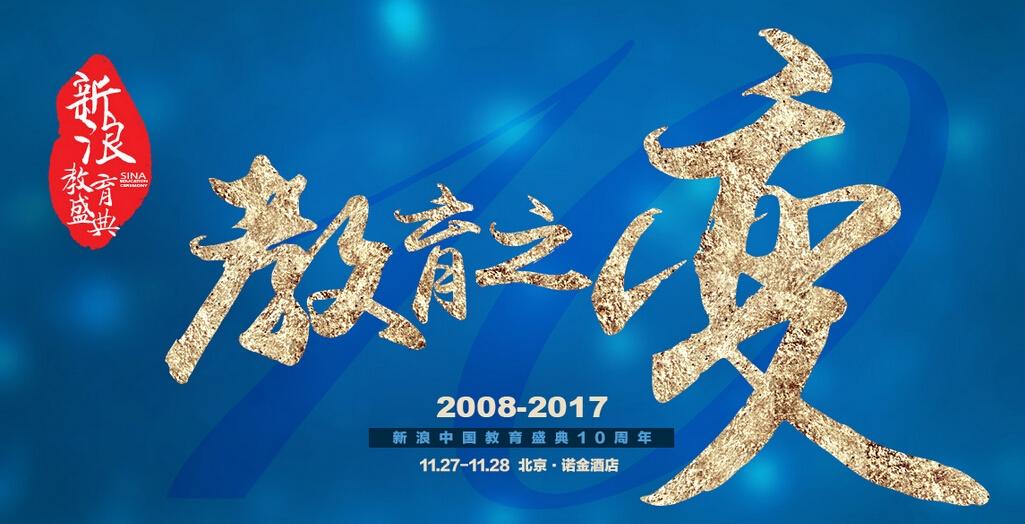 新浪2017中国教育盛典,皇冠现金投注网荣膺多个奖项