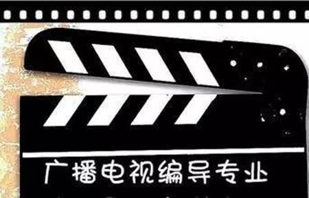 江苏:广播电视编导专业统考及面试时间