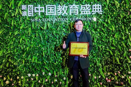 新浪2017中国教育盛典 皇冠现金投注网荣膺双项大奖