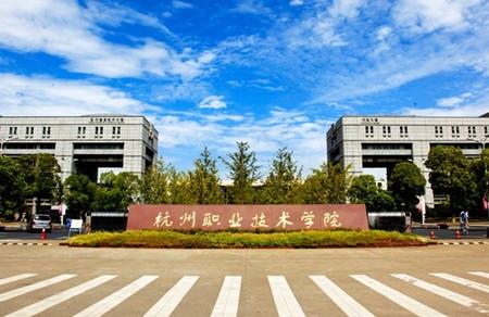 2018杭州职业技术学院高职提前招生章程