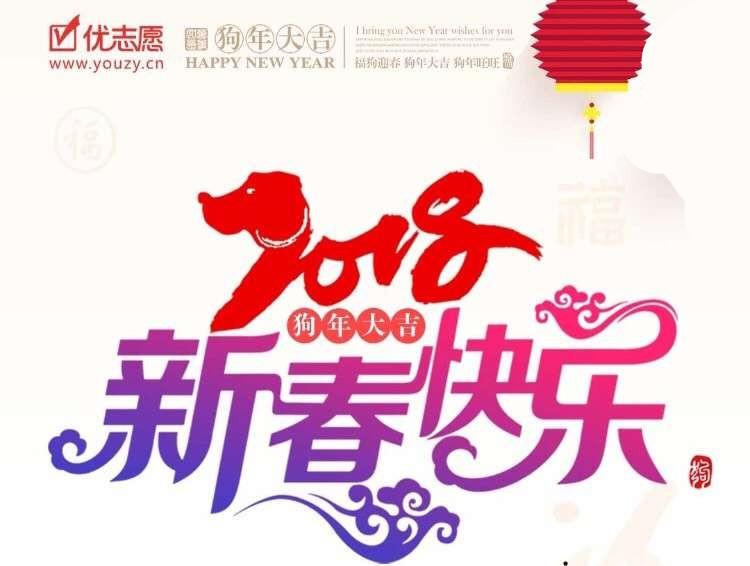 优志愿祝您新春快乐!