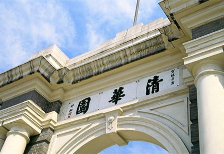 QS世界大学学科排名发布 清华4个学科居全球前10