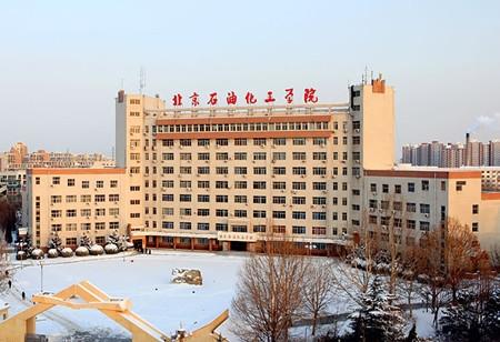 北京石油化工学院2018高水平运动员招生简章