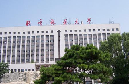 北京林业大学新增2个ESI前1%学科