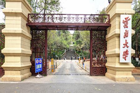云南大学2018年本科招生章程