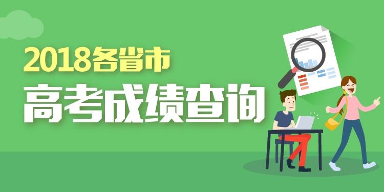 2018各省市高考成绩查询时间汇总