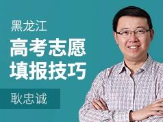 黑龙江高考志愿填报技巧