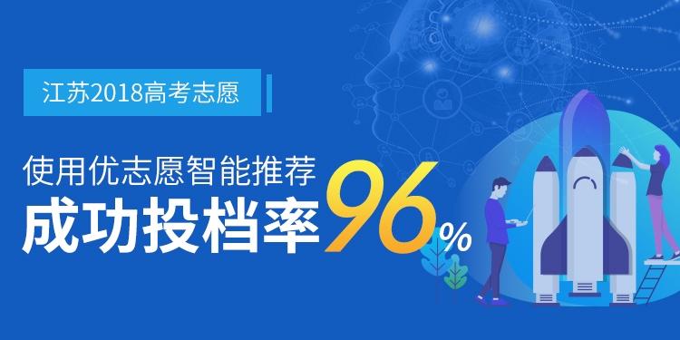 2018使用优志愿模拟填报 江苏省本一成功投档率96%
