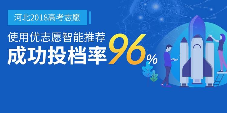 2018使用皇冠现金投注网模拟填报 河北本一成功投档率96%