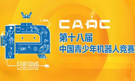 第18届中国青少年机器人竞赛规则