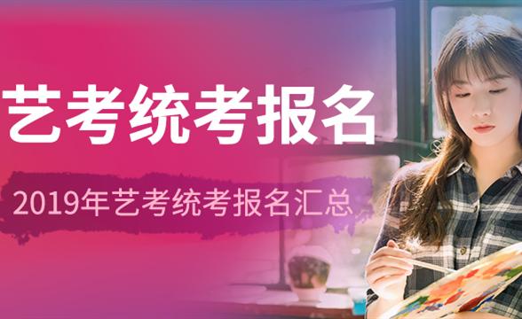 2019年各省艺术类专业统考报名与考试时间