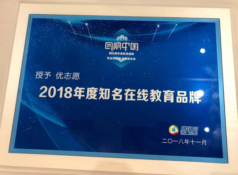"""2018腾讯年度教育盛典,优志愿荣膺""""2018年度知名在线教育品牌"""""""