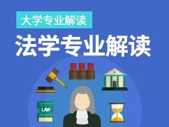 法学专业解读