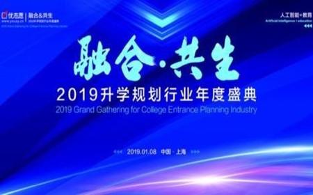 """""""融合 共生""""——2019升学规划行业年度盛典"""