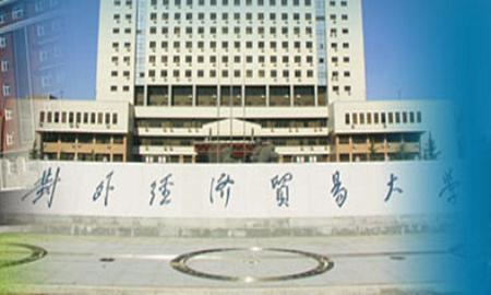 中国最牛行业院校之财经八大院校