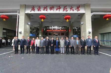 广东技术师范大学更名揭牌