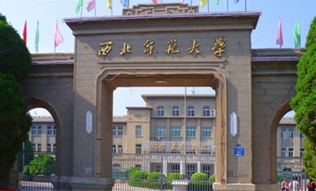 西北师大获批国家自然科学基金管理项目
