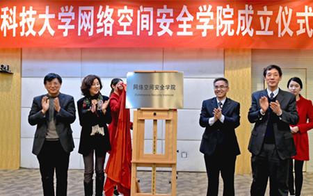 杭电大成立浙江首家网络空间安全学院