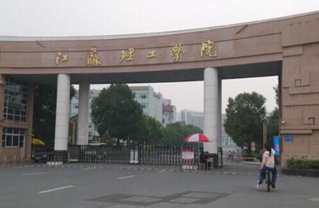 艺考院校-江苏理工学院