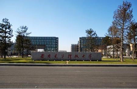 西安电子科技大学是以信息与电子学科为主