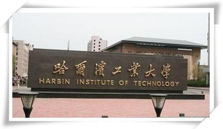 哈尔滨工业大学土木工程学院概括
