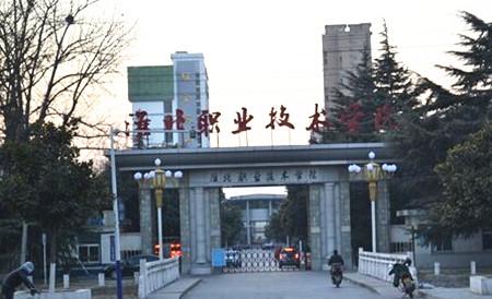 2015淮北职业技术学院招生热点问答 优志愿