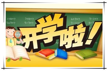 上海:大学新生开学入学指南