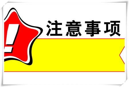 广西:大学新生报到三大注意事项图片